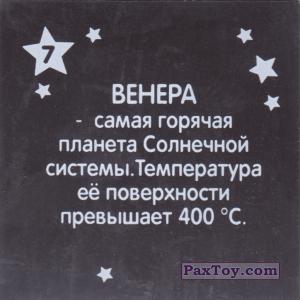 PaxToy.com - 07 ВЕНЕРА (Сторна-back) из Растишка: Магниты из серии