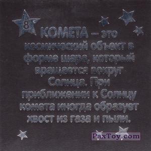 PaxToy.com - 08 КОМЕТА (Сторна-back) из Растишка: Магниты из серии