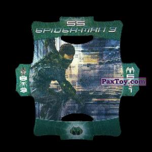 PaxToy.com - Стерео карточка - Цвет Зелёный #55 из Люкс Чипсы: Стерео карточки Spider-Man 3