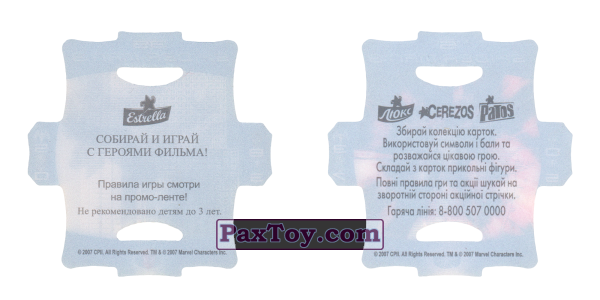 PaxToy.com - Стерео карточка - Цвет Темно-Синий #5 (Сторна-back) из