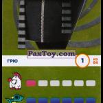 PaxToy 01 Грю