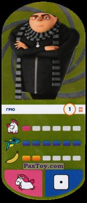 PaxToy.com - 1 Грю из Магнит: Гадкий я 3