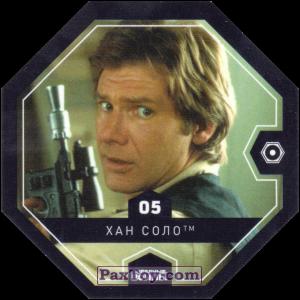PaxToy.com - 05 ХАН СОЛО из Магнит: Космо-Жетоны (Cosmic Shells)