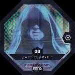 PaxToy 08 ДАРТ СИДИУС