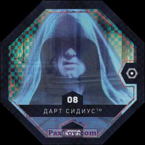 PaxToy.com - 08 ДАРТ СИДИУС из Магнит: Космо-Жетоны (Cosmic Shells)