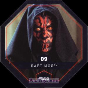 PaxToy.com - 09 ДАРТ МОЛ из Магнит: Космо-Жетоны (Cosmic Shells)