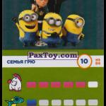 PaxToy 10 Семья Грю