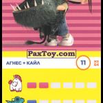 PaxToy 11 Агнес + Кайл