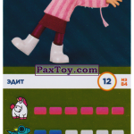 PaxToy 12 Эдит