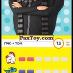 PaxToy 13 Грю + Том