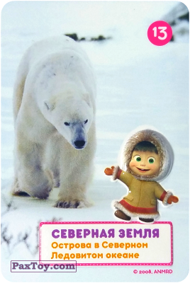 PaxToy.com - 13 МАША И СЕВЕРНАЯ ЗЕМЛЯ из Пеликан: Маша и Медведь - Большое путешествие по стране!