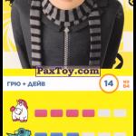 PaxToy 14 Грю + Дейв
