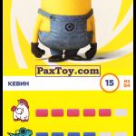 PaxToy 15 Кевин