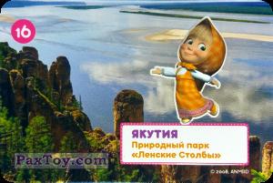 PaxToy.com - 16 МАША И ЯКУТИЯ из Пеликан: Маша и Медведь - Большое путешествие по стране!