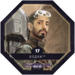 PaxToy 17 БОДХИ