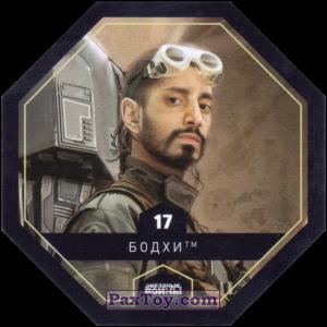 PaxToy.com - 17 БОДХИ из Магнит: Космо-Жетоны (Cosmic Shells)