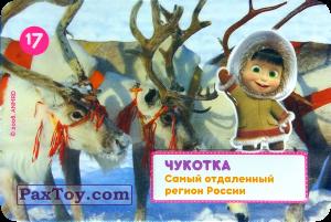 PaxToy.com - 17 МАША И ЧУКОТКА из Пеликан: Маша и Медведь - Большое путешествие по стране!