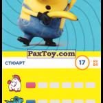 PaxToy 17 Стюарт