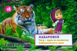 PaxToy.com - 18 МАША И ХАБАРОВСК из Пеликан: Маша и Медведь - Большое путешествие по стране!