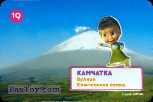 PaxToy.com - 19 МАША И КАМЧАТКА из Пеликан: Маша и Медведь - Большое путешествие по стране!
