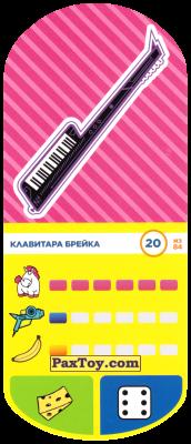 PaxToy.com - 20 Клавитара Брейка из Магнит: Гадкий я 3