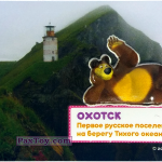 PaxToy 20 МИША И ОХОТСК