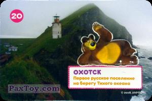 PaxToy.com - 20 МИША И ОХОТСК из Пеликан: Маша и Медведь - Большое путешествие по стране!