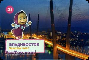 PaxToy.com - 21 МАША И ВЛАДИВОСТОК из Пеликан: Маша и Медведь - Большое путешествие по стране!