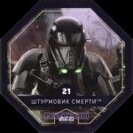 PaxToy 21 ШТУРМОВИК СМЕРТИ