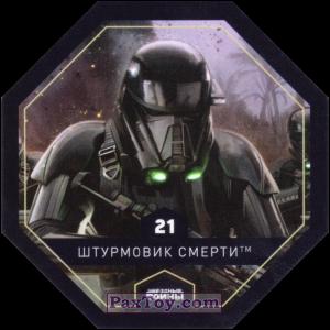 PaxToy.com - 21 ШТУРМОВИК СМЕРТИ из Магнит: Космо-Жетоны (Cosmic Shells)