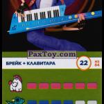 PaxToy 22 Брейк + Клавитара