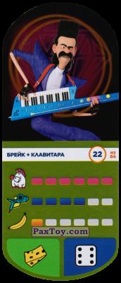 PaxToy.com - 22 Брейк + Клавитара из Магнит: Гадкий я 3