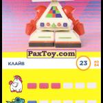 PaxToy 23 Клайв