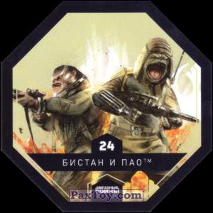 PaxToy.com - 24 БИСТАН И ПАО из Магнит: Космо-Жетоны (Cosmic Shells)