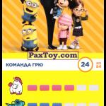 PaxToy 24 Команда Грю