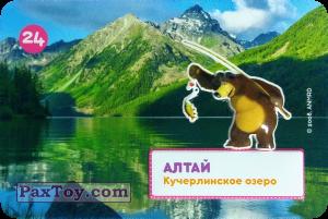 PaxToy.com - 24 МИША И АЛТАЙ из Пеликан: Маша и Медведь - Большое путешествие по стране!