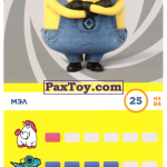 PaxToy 25 Мэл