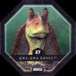 PaxToy 27 ДЖА ЖДА БИНКС