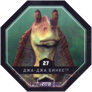PaxToy.com - 27 ДЖА-ЖДА БИНКС из Магнит: Космо-Жетоны (Cosmic Shells)