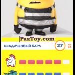 PaxToy 27 Озадаченный Карл