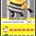 PaxToy 28 Тюремное приветствие