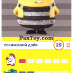 PaxToy 29 Сбежавший Дэйв