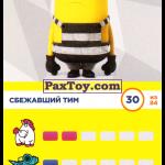 PaxToy 30 Сбежавший Дэйв