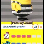 PaxToy 31 Сбежавший Стюарт