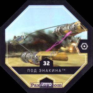 PaxToy.com - 32 ПОД ЭНАКИНА из Магнит: Космо-Жетоны (Cosmic Shells)