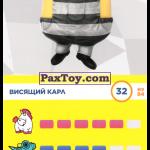PaxToy 32 Висящий Карл