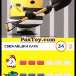 PaxToy 34 Сбежавший Карл