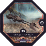 PaxToy 35 СПИДЕР БАЙК