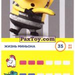 PaxToy 35 Жизнь миньона