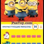 PaxToy 36 Протестующие миньоны